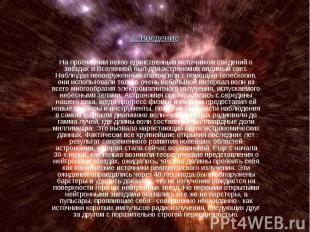 1. Введение На протяжении веков единственным источником сведений о звёздах и Все