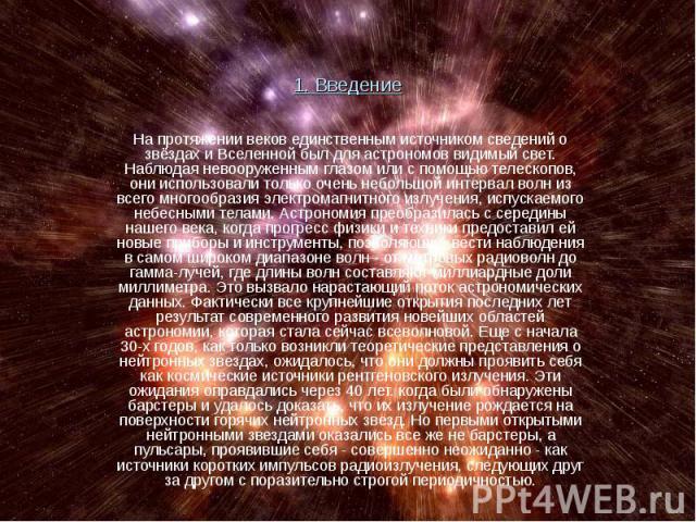 1. Введение На протяжении веков единственным источником сведений о звёздах и Вселенной был для астрономов видимый свет. Наблюдая невооруженным глазом или с помощью телескопов, они использовали только очень небольшой интервал волн из всего многообраз…