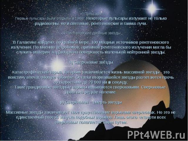н) Пульсары Первые пульсары были открыты в 1968г. Некоторые пульсары излучают не только радиоволны. но и световые, рентгеновские и гамма-лучи. о) Рентгеновские двойные звёзды В Галактике найдено, по крайней мере, 100 мощных источников рентгеновского…