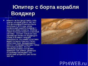 Юпитер с борта корабля Вояджер Можете ли Вы представить себе ураган, котор