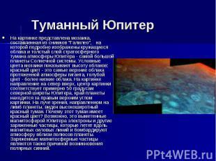 Туманный Юпитер На картинке представлена мозаика, составленная из снимков