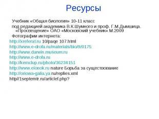 Учебник «Общая биология» 10-11 класс Учебник «Общая биология» 10-11 класс под ре