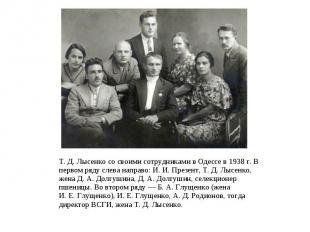 Т.Д.Лысенко со своими сотрудниками в Одессе в 1938г. В первом