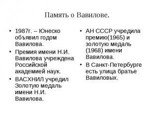 1987г. – Юнеско объявил годом Вавилова. 1987г. – Юнеско объявил годом Вавилова.