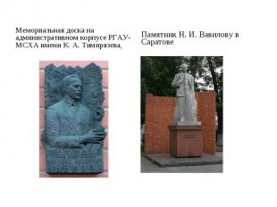 Мемориальная доска на административном корпусе РГАУ-МСХА имени К. А. Тимирязева,