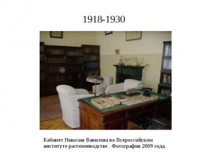 Кабинет Николая Вавилова во Всероссийском институте растениеводстве . Фотография