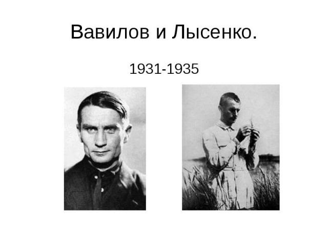 1931-1935 1931-1935