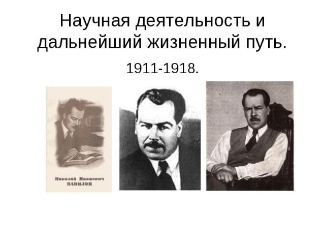 1911-1918. 1911-1918.