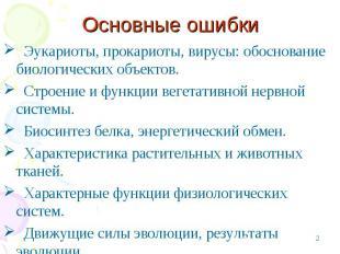 Эукариоты, прокариоты, вирусы: обоснование биологических объектов. Эукариоты, пр