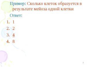 Пример: Сколько клеток образуется в результате мейоза одной клетки Пример: Сколь