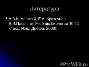 А.А.Каменский, Е.А. Криксунов, В.В.Пасечник Учебник биологии 10-11 класс. Изд.: