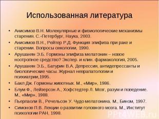 Анисимов В.Н. Молекулярные и физиологические механизмы старения. С.-Петербург, Н