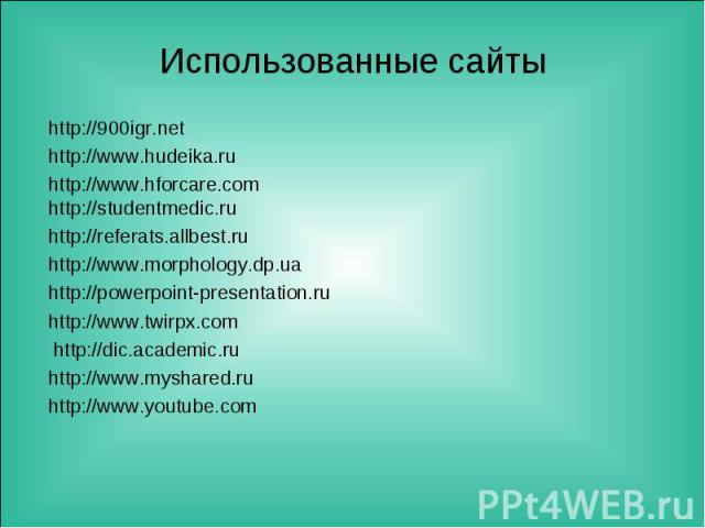 http://900igr.net http://900igr.net http://www.hudeika.ru http://www.hforcare.com http://studentmedic.ru http://referats.allbest.ru http://www.morphology.dp.ua http://powerpoint-presentation.ru http://www.twirpx.com http://dic.academic.ru http://www…