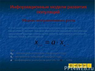 где где xn+1 – численность популяции следующего года, xn – численность популяции