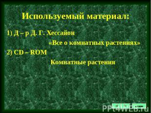 1) Д – р Д. Г. Хессайон 1) Д – р Д. Г. Хессайон «Все о комнатных растениях» 2) C