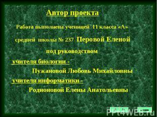 учителя биологии - учителя биологии - Пужановой Любовь Михайловны учителя информ