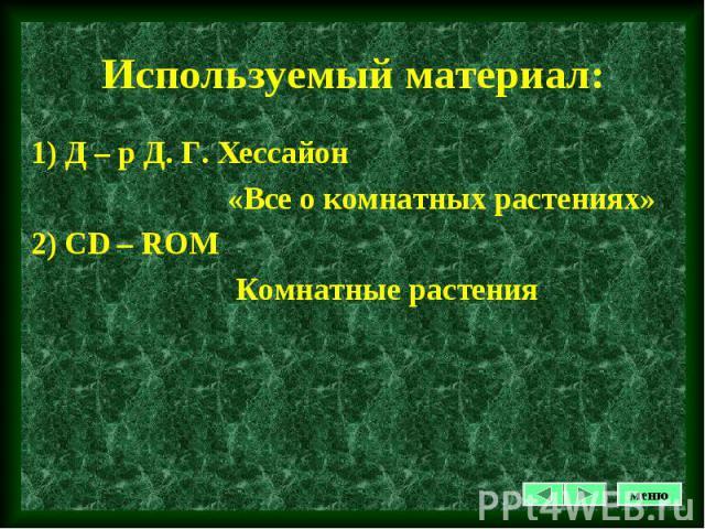1) Д – р Д. Г. Хессайон 1) Д – р Д. Г. Хессайон «Все о комнатных растениях» 2) CD – ROM Комнатные растения