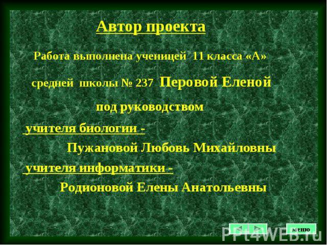 учителя биологии - учителя биологии - Пужановой Любовь Михайловны учителя информатики - Родионовой Елены Анатольевны