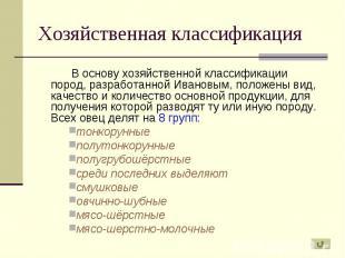 В основу хозяйственной классификации пород, разработанной Ивановым, положены вид