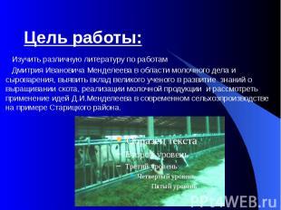 Цель работы: Изучить различную литературу по работам Дмитрия Ивановича Менделеев