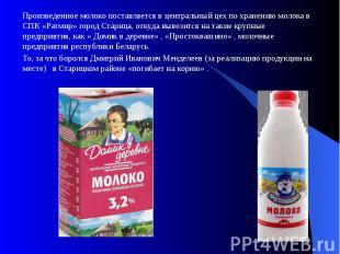 Произведенное молоко поставляется в центральный цех по хранению молока в СПК «Ра