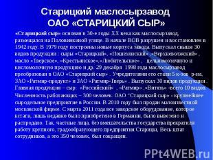 Старицкий маслосырзавод ОАО «СТАРИЦКИЙ СЫР» «Старицкий сыр» основан в 30-е годы