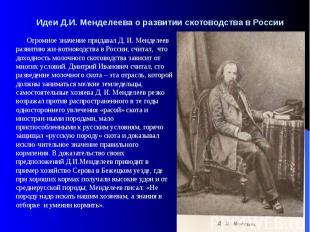 Идеи Д.И. Менделеева о развитии скотоводства в России Огромное значение придавал
