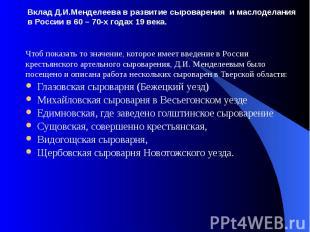 Вклад Д.И.Менделеева в развитие сыроварения и маслоделания в России в 60 – 70-х