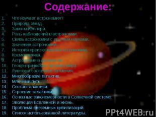 Что изучает астрономия? Что изучает астрономия? Природа звезд. Законы Кеплера. Р