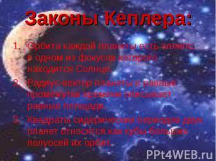 Орбита каждой планеты есть эллипс, в одном из фокусов которого находится Солнце.