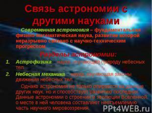 Современная астрономия – фундаментальная физико-математическая наука, развитие к