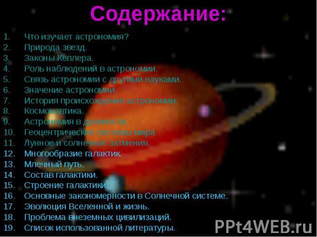 Что изучает астрономия? Что изучает астрономия? Природа звезд. Законы Кеплера. Роль наблюдений в астрономии. Связь астрономии с другими науками. Значение астрономии. История происхождения астрономии. Космонавтика. Астрономия в древности. Геоцентриче…