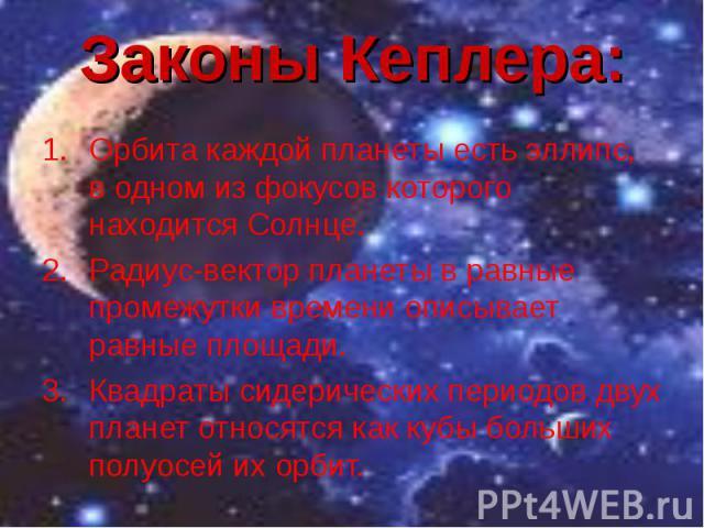 Орбита каждой планеты есть эллипс, в одном из фокусов которого находится Солнце. Орбита каждой планеты есть эллипс, в одном из фокусов которого находится Солнце. Радиус-вектор планеты в равные промежутки времени описывает равные площади. Квадраты си…