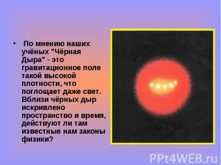 """По мнению наших учёных """"Чёрная Дыра"""" - это гравитационное поле такой в"""