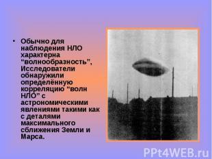 """Обычно для наблюдения НЛО характерна """"волнообразность"""", Исследователи обнаружили"""
