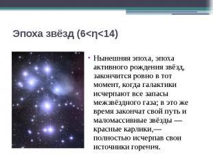 Эпоха звёзд (6<η<14) Нынешняя эпоха, эпоха активного рождения звёзд, закон