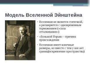 Модель Вселенной Эйнштейна Вселенная не является статичной, а расширяется с одно