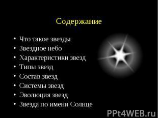 Что такое звезды Что такое звезды Звездное небо Характеристики звезд Типы звезд