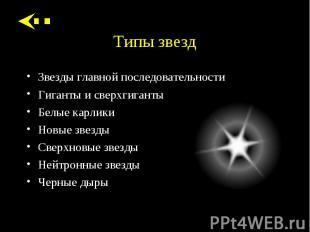 Звезды главной последовательности Звезды главной последовательности Гиганты и св