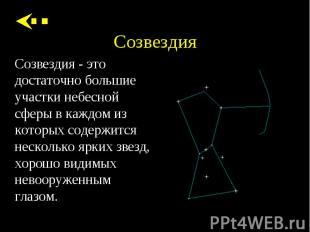 Созвездия - это достаточно большие участки небесной сферы в каждом из которых со