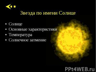 Солнце Солнце Основные характеристики Температура Солнечное затмение