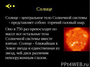 Солнце - центральное тело Солнечной системы - представляет собою горячий г