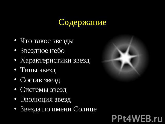 Что такое звезды Что такое звезды Звездное небо Характеристики звезд Типы звезд Состав звезд Системы звезд Эволюция звезд Звезда по имени Солнце