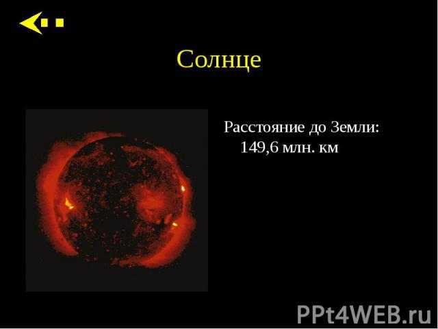 Расстояние до Земли: 149,6 млн. км Расстояние до Земли: 149,6 млн. км