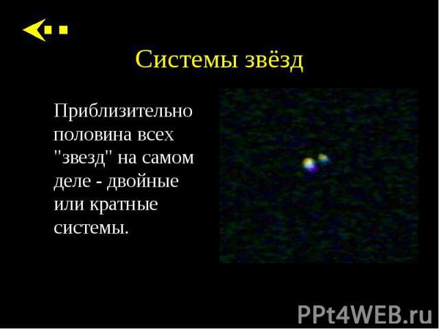 """Приблизительно половина всех """"звезд"""" на самом деле - двойные или кратные системы. Приблизительно половина всех """"звезд"""" на самом деле - двойные или кратные системы."""