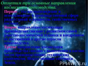 Отметим три основные направления космизации производства. Первое – это воспроизв
