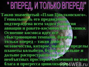 Таков знаменитый «План Циолковского». Гениальность его предвидения подтверждена