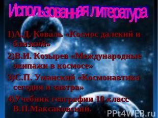 1)А.Д. Коваль «Космос далекий и близкий» 1)А.Д. Коваль «Космос далекий и близкий