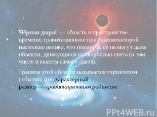 Чёрная дыра — область впространстве-времени,гравитационное при