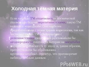 Холодная тёмная материя Если частицы ТМ отщепились от космической плазмы уже буд
